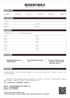 隆庆祥服饰宣传册、体验卡设计