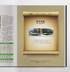 商用汽车杂志