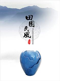 田园民风贸易画册设计