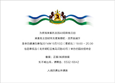 莱索托王国邀请函设计