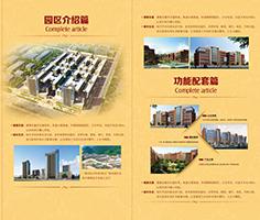 天柱巨龙工业园区折页设计