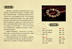 沉香佛珠-对折页设计