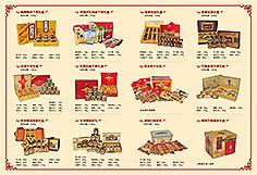 创明食品-新年礼品折页