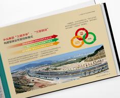 中冶集团-城市地下综合管廊画册