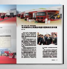 东风汽车杂志